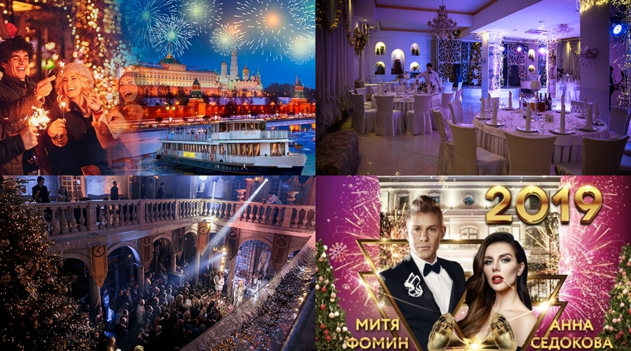 Где встретить Новый Год 2019 - мероприятия, программы  и туры