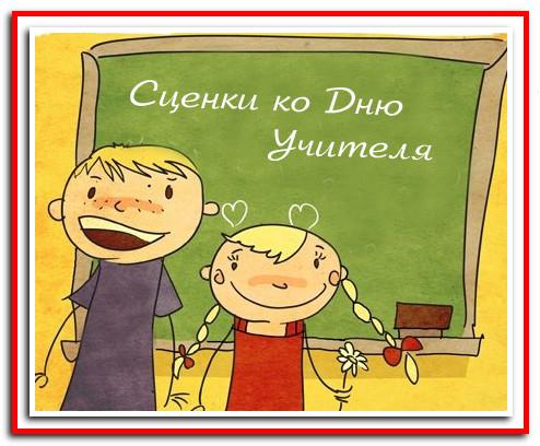 сценарии с поздравлениями учителей
