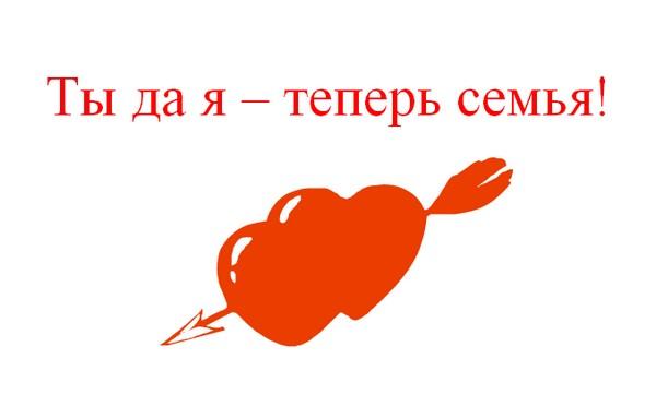 Как сделать свадебный плакат. Фото с сайта www.forum-grad.ru