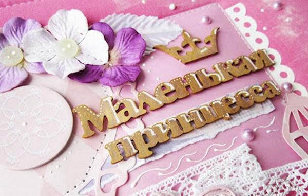 Альбом для новорожденной девочки. Фото с сайта http://dol4i.blogspot.com/