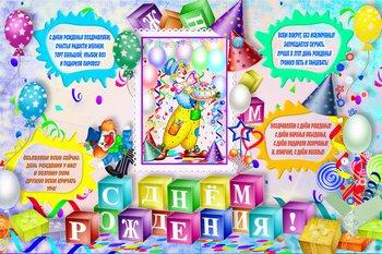 Делаем плакат на день рождения сами. Фото с сайта www.3dphoto23.ru