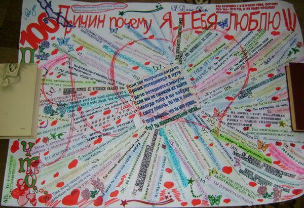 О любви рисуем и пишем. Фото с сайта www.liveinternet.ru