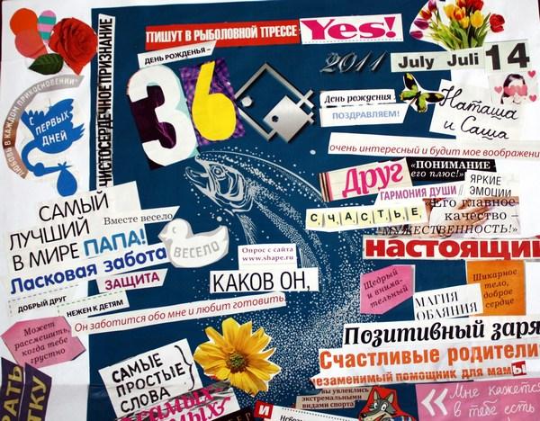 Коллаж из слов о любви и пожеланий. Фото с сайта scrapvrn.blogspot.ru